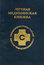 Сделать медицинскую книжку иваново патент на работу выдается в течение