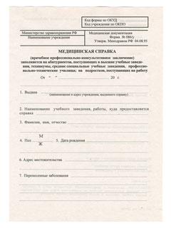 Трудовой договор с директором на 0. 5 ставки образец